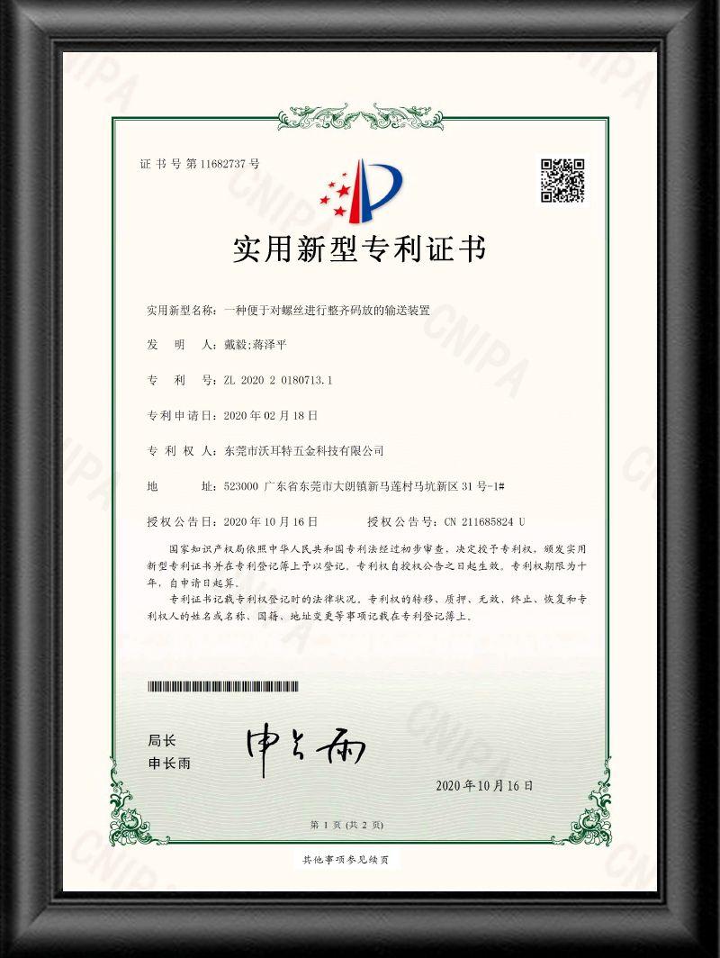 Patentzertifikat für Schraub-Gebrauchsmuster