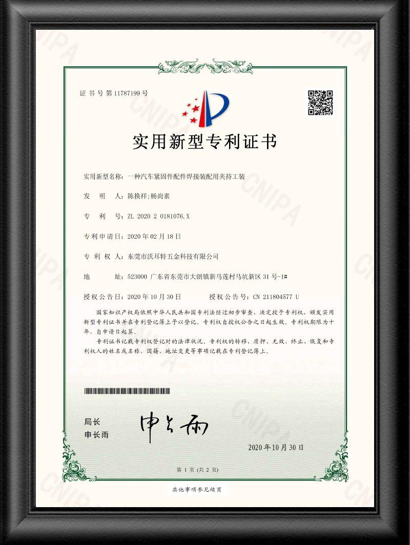 Zum Schweißen und Montieren von Kfz-Befestigungsteilen-Gebrauchsmuster-Patentzertifikat